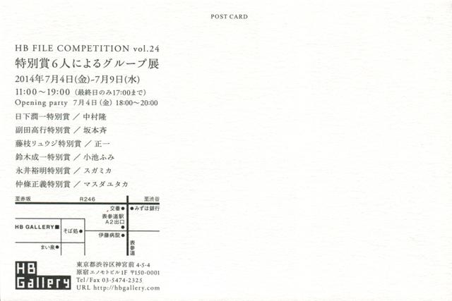 koikefumi_ura