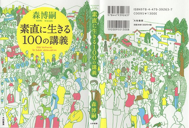 hiraonaoko-sunao1