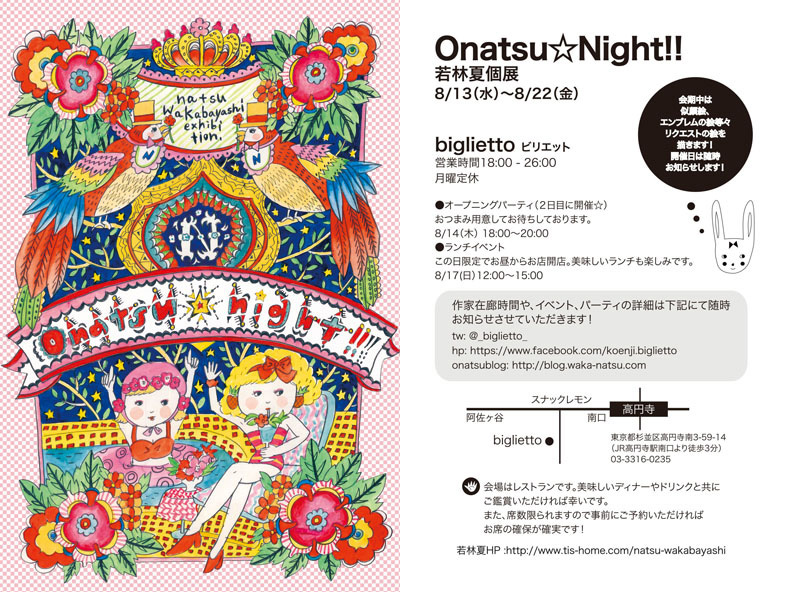onatsu night_mj