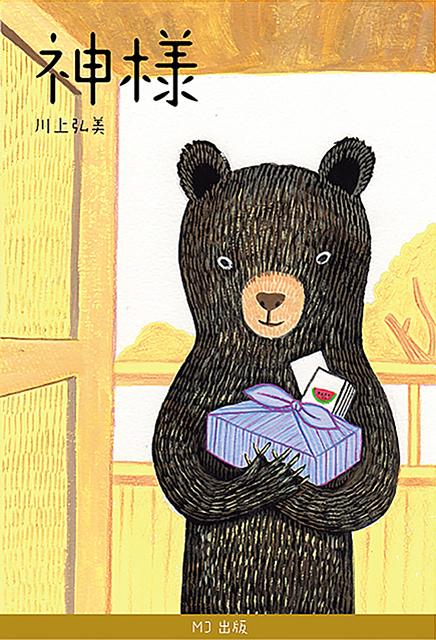 神様挿画(玄関熊)111