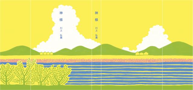 itoseimi