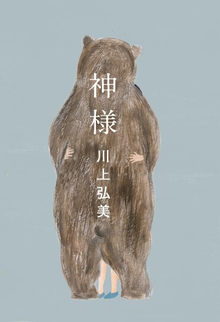 iwashimaayu