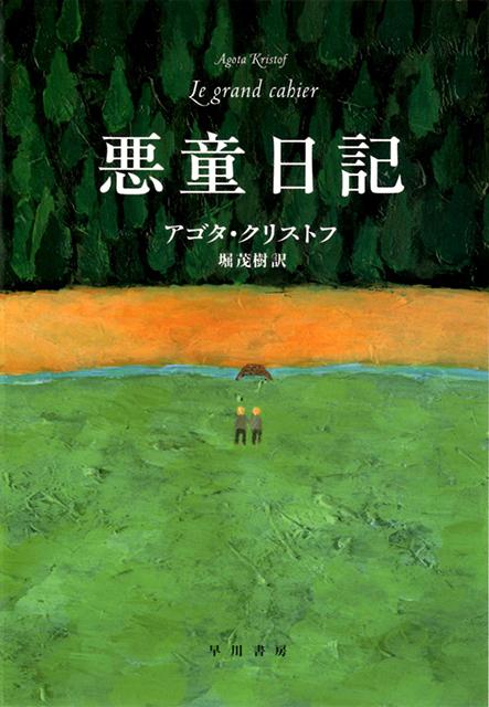 kashiharasaori_1_akudounikki