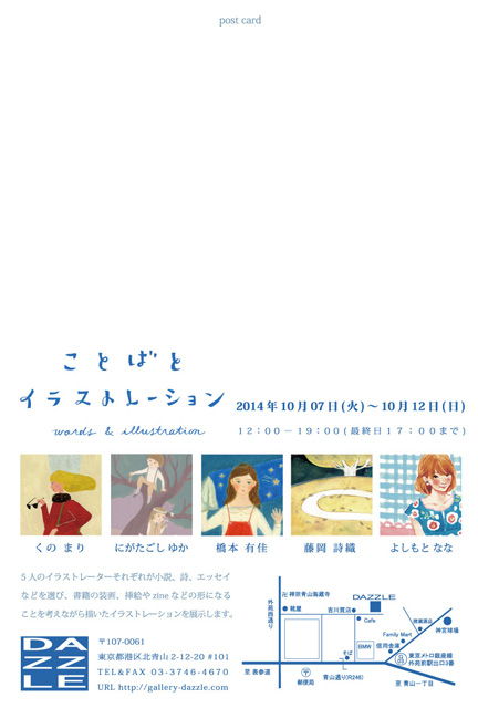 kotobato-illustration02_MJ