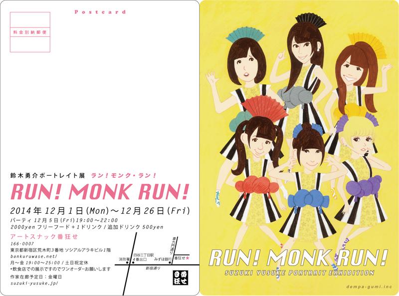 run_monk_run