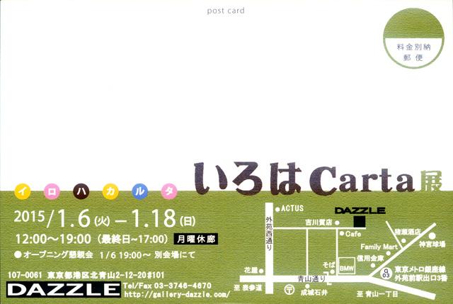 CARTA展DM02