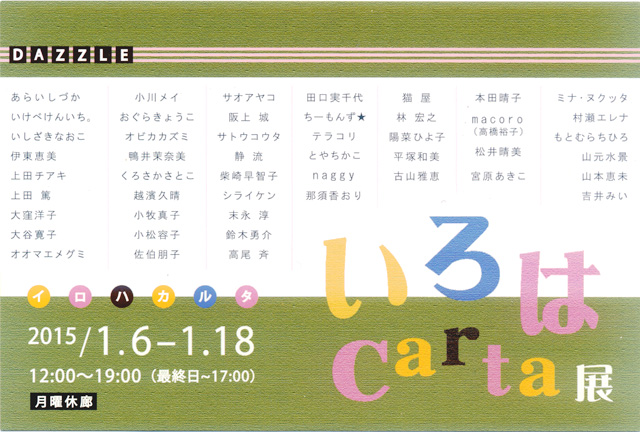 CARTA展DM01