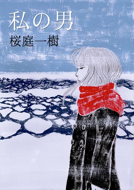 私の男_流氷00