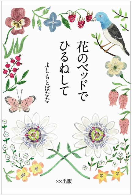 nakazatokasumi