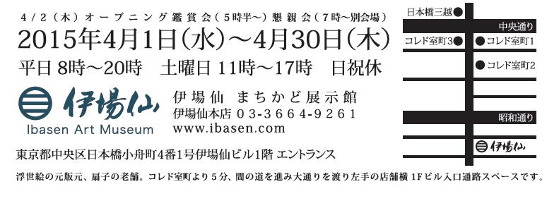 スクリーンショット 2015-03-23 18.31.46