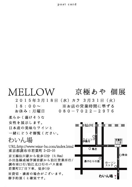 kyougokuaya_DM1