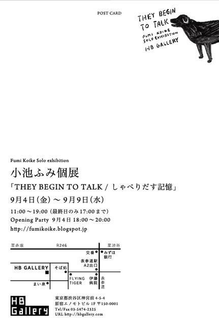 koikefumi_dm02