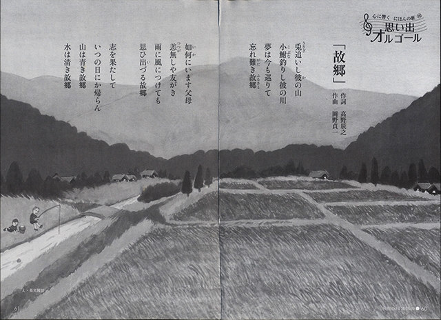 nagamitsumasayo01
