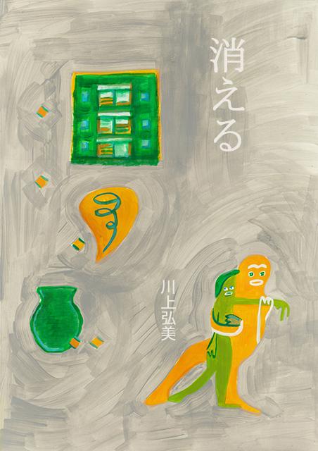 kanomatakosuke