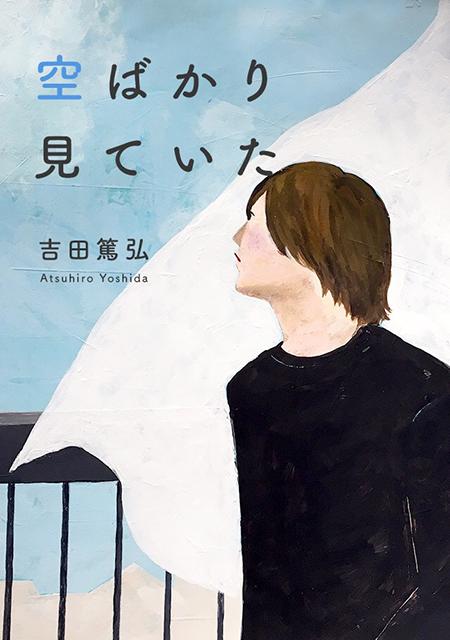 okuyamahikari