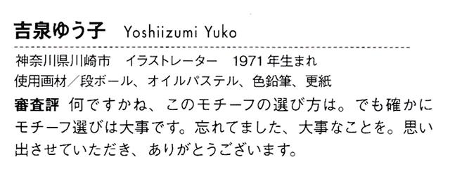yoshiizumi komento