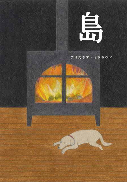 yokonakajima