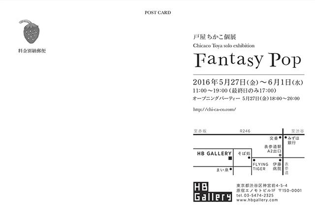 fantasypop_裏
