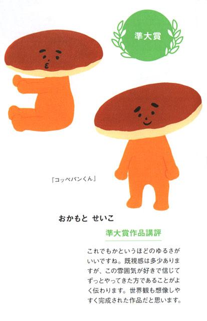 okamotoseiko