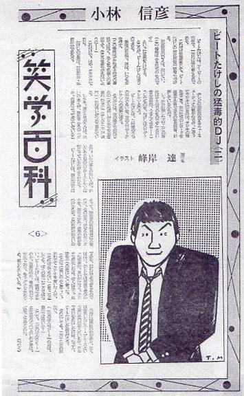 笑学百科たけし202