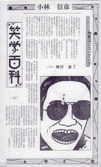 笑学百科タモリ200