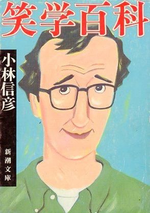 笑学百科カバー197