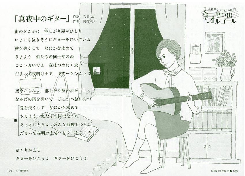 hiroko-hashimoto  _879m