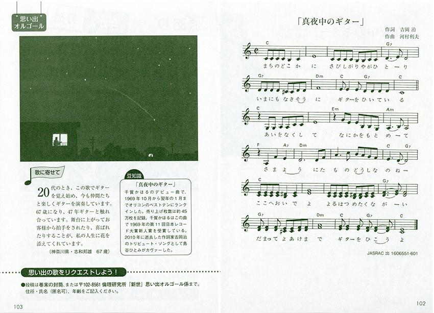 hiroko-hashimoto  _880m