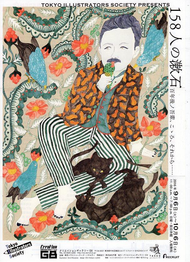 水沢そらTIS展のポスターを248
