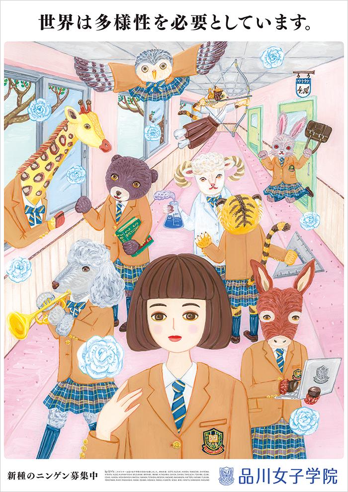 品川女子学院ポスター2106年版