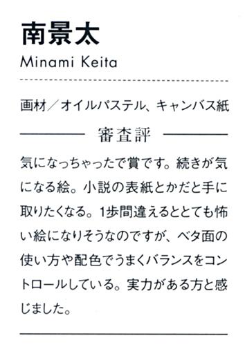 choice_minami_2