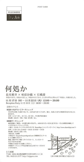 ishibashi_dm_2