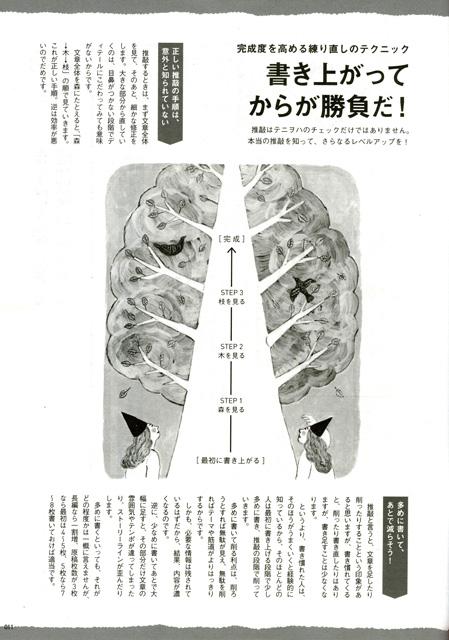 kunomari-shigoto_3